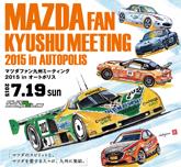 マツダファン九州ミーティング2015